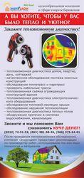 Тепловизионная диагностика,  контроль,  обследование. Тепловизор